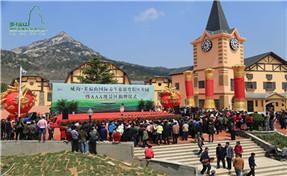 多福山国际养生旅游度假区